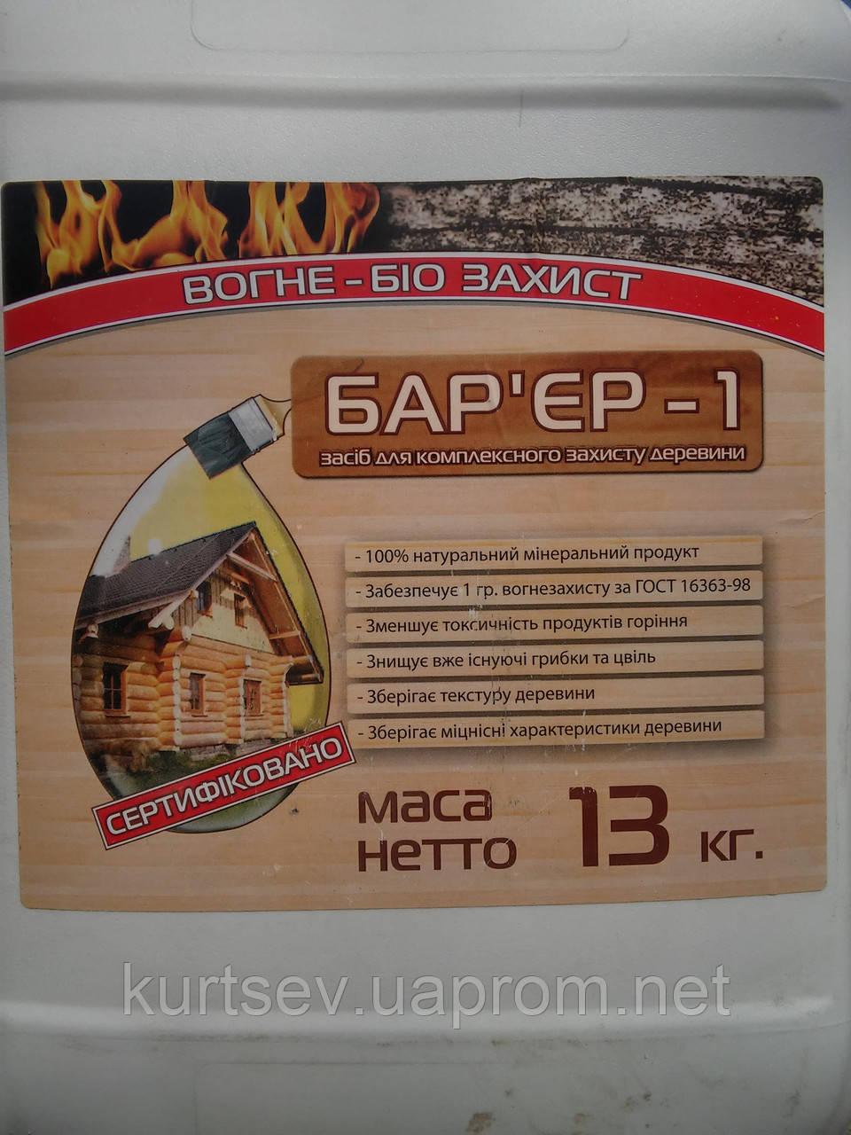 Антисептик Барьер-1 - ЛесТОРГ - пиломатериалы и изделия из дерева в Днепре