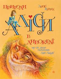 Пригоди Аліси в дивокраї, що їх автор переповів для малят.