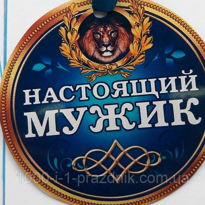 """Медаль магнит """"Настоящий мужик"""""""