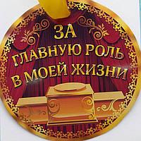 """Медаль магнит """"За главную роль в моей жизни"""""""