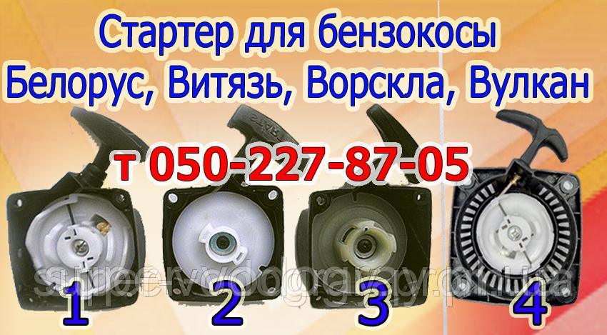 Стартер для бензокосы Белорус, Витязь, Ворскла, Вулкан