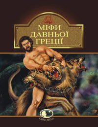 Міфи Давньої Греції
