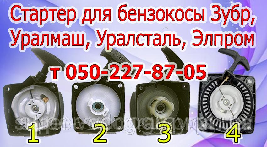 Стартер для бензокоси Зубр, Уралмаш, Уралсталь, Элпром