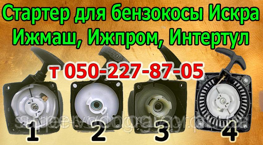 Стартер для бензокосы Ижмаш, Ижпром, Интертул, Искра