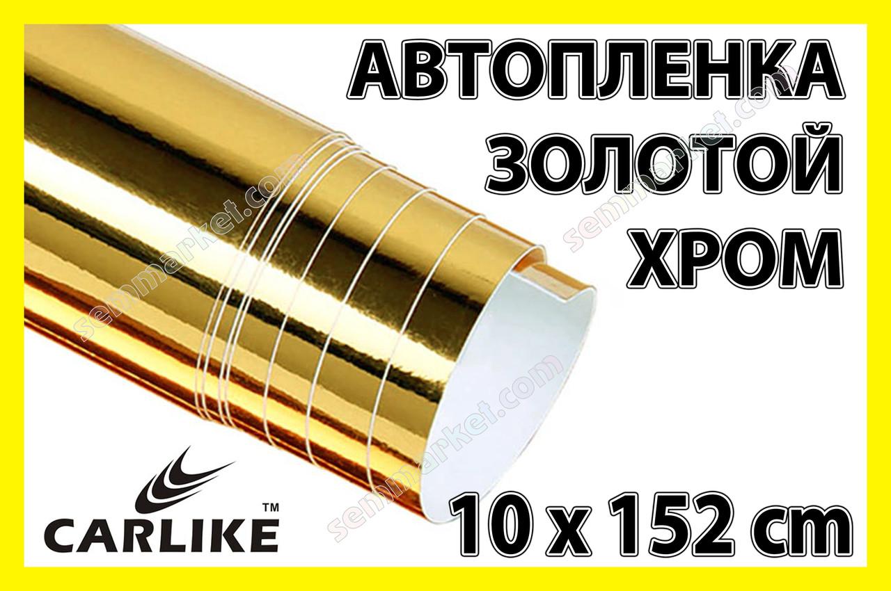 Авто пленка CARLIKE золотая зеркальная 10 X 152cm глянцевая декоративная отражающая