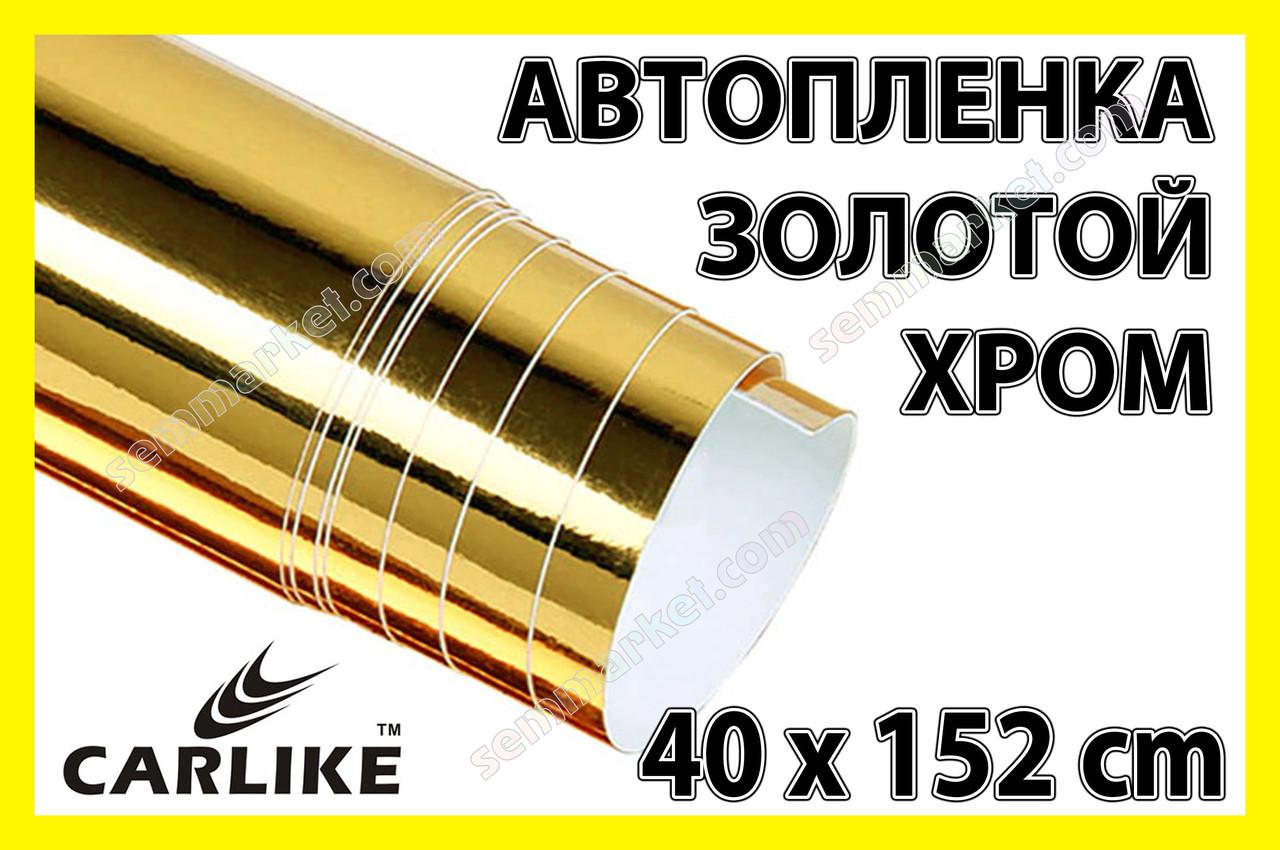 Авто пленка CARLIKE золотая зеркальная 40 х 152см глянцевая декоративная отражающая