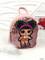 Детский рюкзак с паетками Лол  для девочки пудра