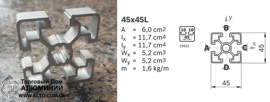Станочный профиль | Конструкционный, без покрытия, 45х45