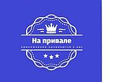 """Интернет-магазин """"На Привале"""""""