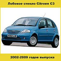 Лобовое стекло Citroen C3 с местом под датчик дождя и света (2002-2009)