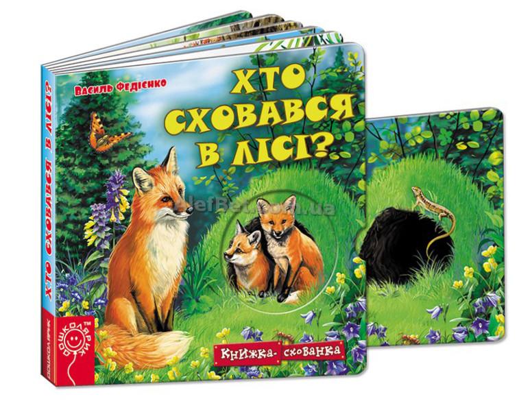 Хто сховався в лісі? Книжка на картоні / Василь Федієнко / Школа