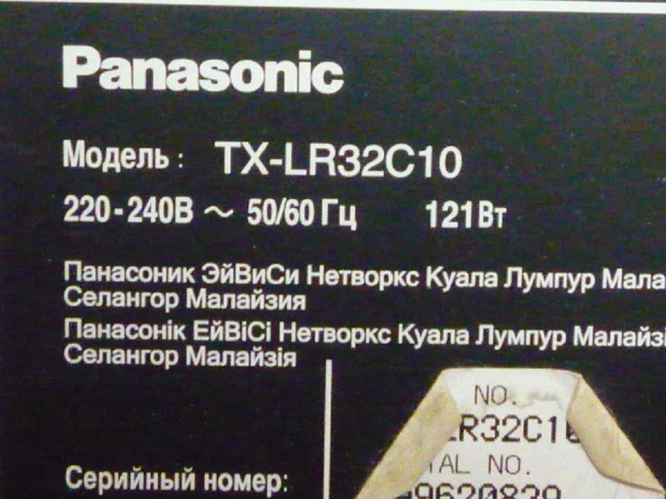 Плати від TV LCD Panasonic TX-LR32C10 по блоках (розбита матриця).