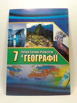 Географія 7 клас. Практичні роботи. Думанська. Аксіома, фото 2