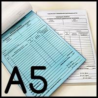 Печать бланков   А5  