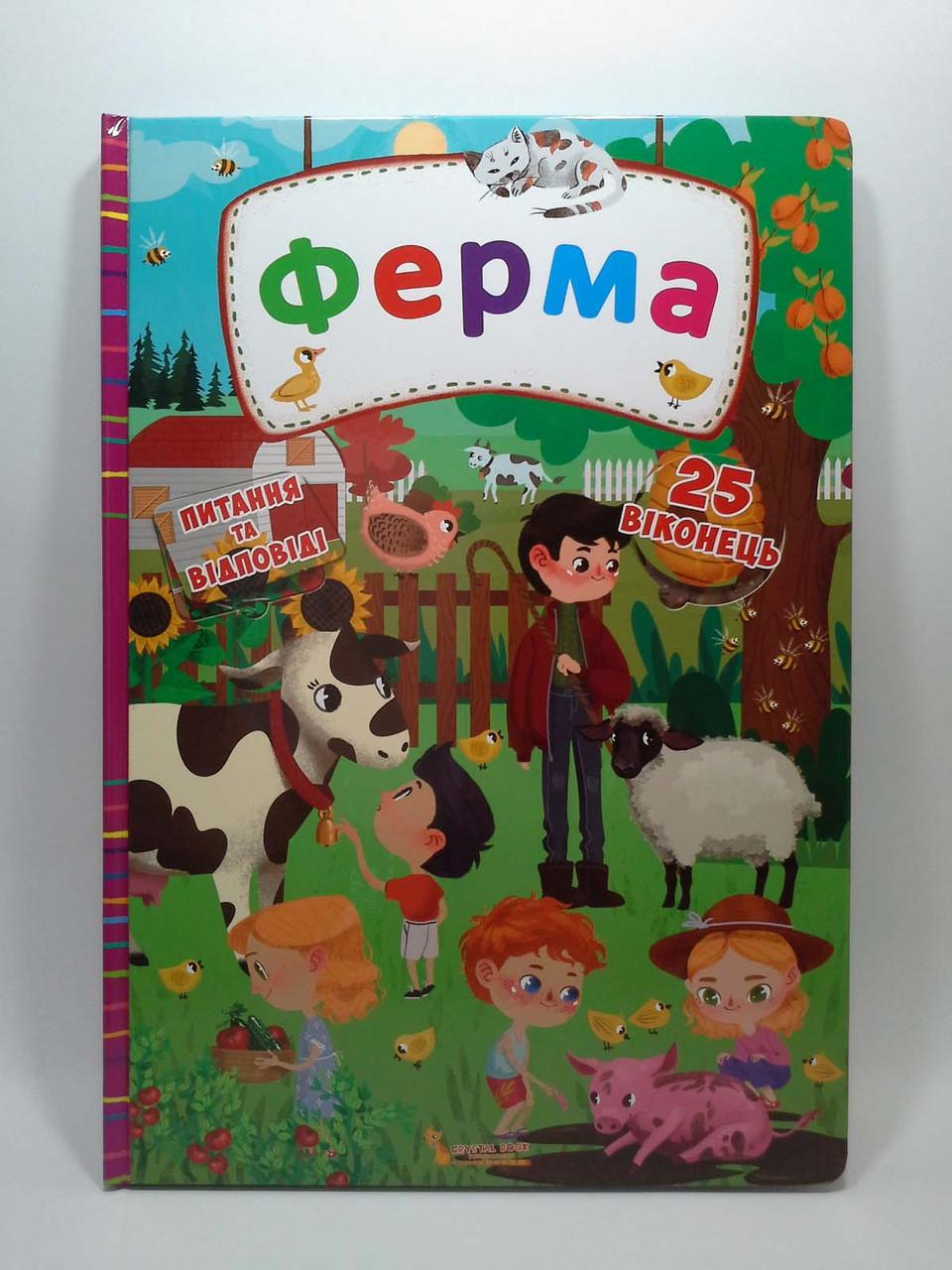 БАО Книжка з секретними віконцями Ферма (укр)