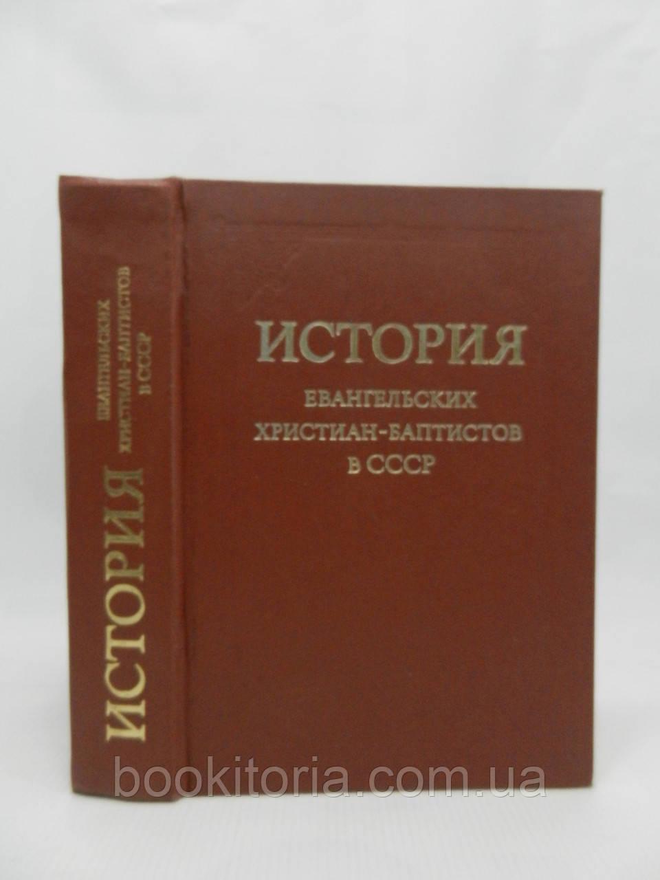 История евангельских христиан-баптистов в СССР (б/у).