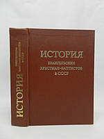 История евангельских христиан-баптистов в СССР (б/у)., фото 1