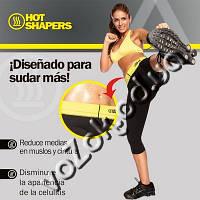 Шорты-бриджи леггинсы для похудения Hot Shapers Хот Шейперс