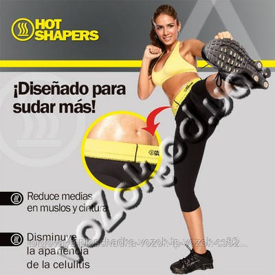 Шорты-бриджи леггинсы для похудения Hot Shapers Хот Шейперс, фото 1