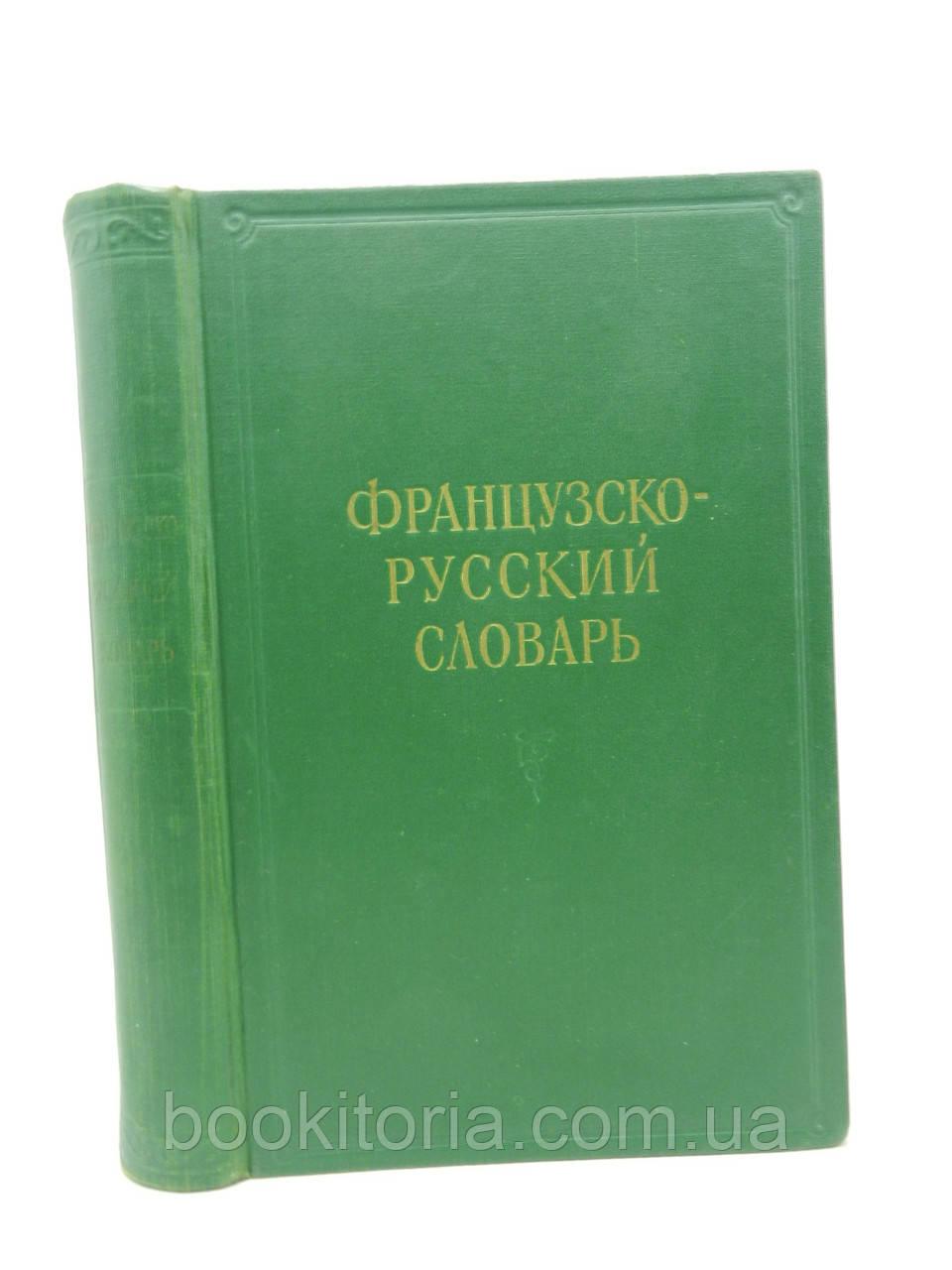 Французско-русский словарь (б/у).