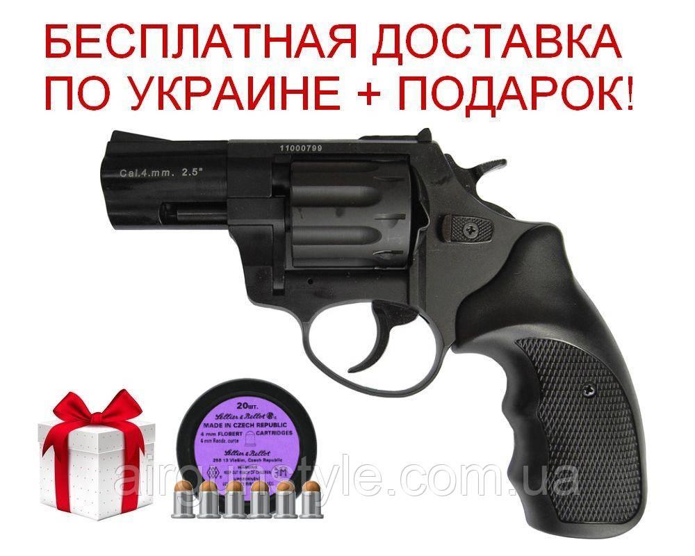 "Револьвер под патрон Флобера Stalker 2.5"" (Black)"