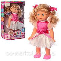 Интерактивная кукла Даринка (Настенька), ходит,  музыка, звук(укр), знает 10 фраз, песня, загадка, 3883, 1445