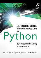 Вероятностное программирование на Python. Байесовский вывод и алгоритмы