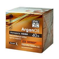 Dr.Sante ArganOil живильний крем проти зморшок нічний 40+ 50 мл