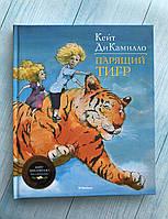 Кейт ДиКамилло « Парящий тигр », фото 1