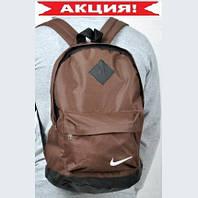 Городской спортивный рюкзак Nike Коричневый | Вместительный мужской, женский портфель Найк