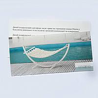 Подарочный сертификат на гамак ohaina ручной работы, фото 1