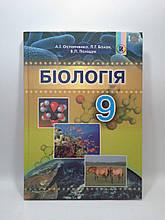 Генеза Навчальний підручник Біологія 9 клас Остапченко