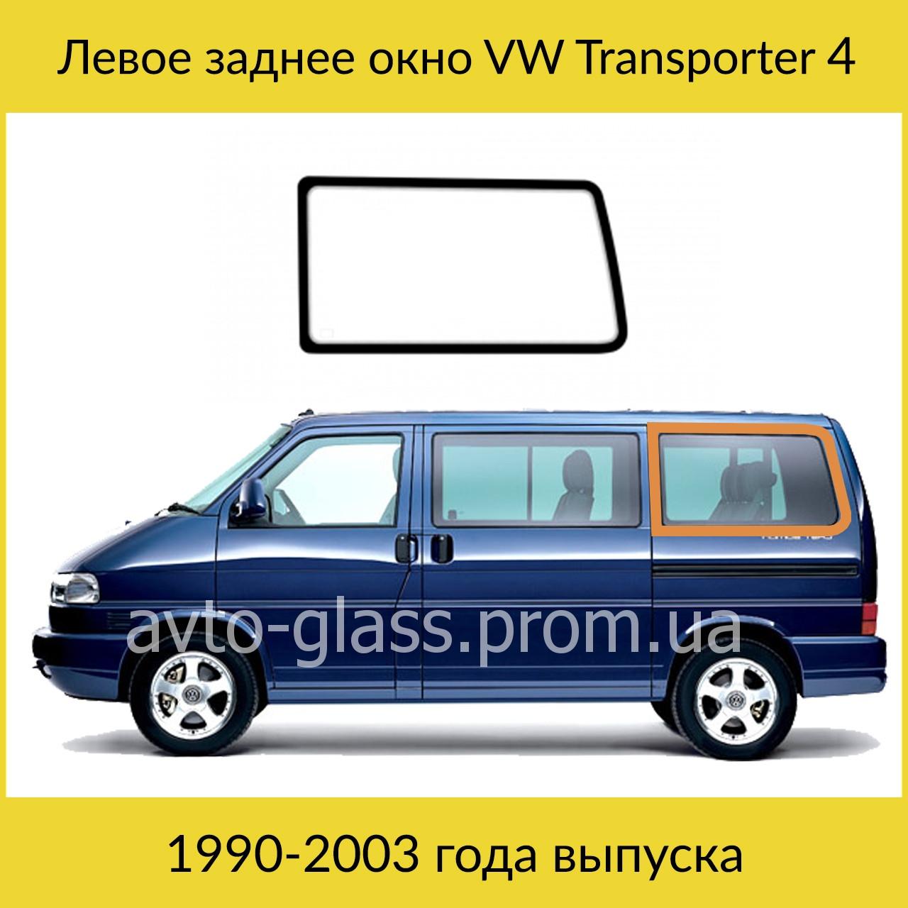 фольксваген транспортер т4 стекло боковое