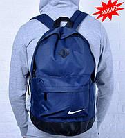 Городской Рюкзак Nike Синий | Вместительный мужской / женский портфель Найк для тренировок, учебы
