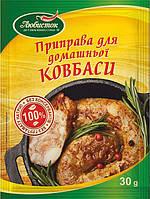 Приправа для домашней колбасы 30г