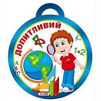 Медаль для детей: Любознательный