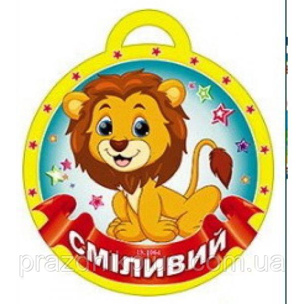 Медаль для детей: Смелый
