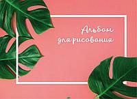 Ботаника. Альбом для рисования (формат А4, 80 страниц, офсет 160 гр., евроспираль)