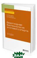 Винаров А.Ю. Безотходная биотехнология этилового спирта. Монография