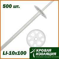 Дюбель для крепления изоляции с пластиковым стержнем, LI-10х100, в упаковке 500 шт.