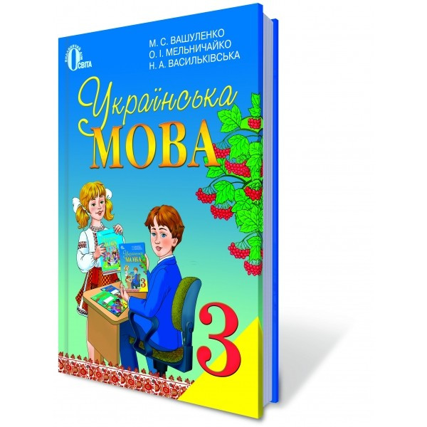 Українська мова та літературне читання