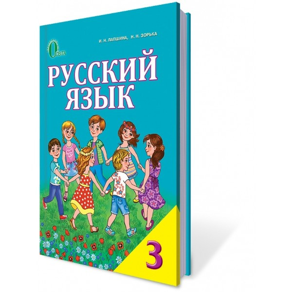 Русский язык и литературное чтение