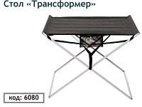 Стол раскладной (Трансформер)