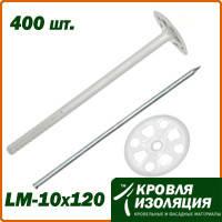 Дюбель для крепления изоляции с металлическим стержнем, LM-10х120, в упаковке 400 шт.