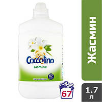 Ополаскиватель для белья Coccolino Жасмин (67 стирок), 1.7 л