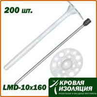 Дюбель для крепления изоляции с металлическим стержнем и термоголовкой, LMD-10х160, в упаковке 200 шт.