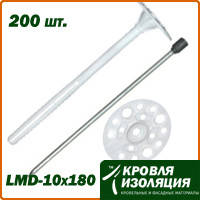 Дюбель для крепления изоляции с металлическим стержнем и термоголовкой, LMD-10х180, в упаковке 200 шт.