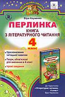Перлинка. Книга з літературного читання, 4 клас. Науменко В.