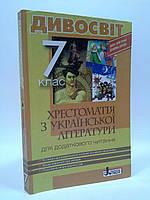 Літера ЛТД Хрестоматія Дивосвіт Українська література 7 клас Мірошник