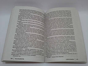 Літера ЛТД Хрестоматія Дивосвіт Українська література 7 клас Мірошник, фото 2